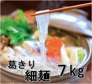 天極堂 和食材料 鍋食材 日本限定 業務用 送料無料 葛きり 乾麺 細麺 7kg 煮込んでも煮崩れしないくずきり まとめ買い特価 お鍋に最適な