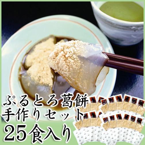 ぷるとろ葛餅手作りセット 25食入 天極堂 くずもち 和菓子 吉野本葛 手作りキット