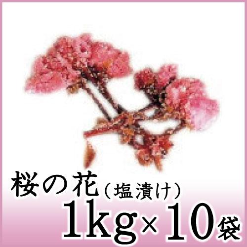 桜の花塩漬け 1kg×10袋 関山 天極堂 国産 和菓子 和食 【送料無料】