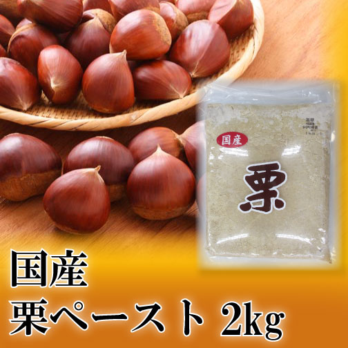 国産栗ペースト 2kg 天極堂 くり 和菓子 洋菓子 モンブラン  冷凍 【送料無料】