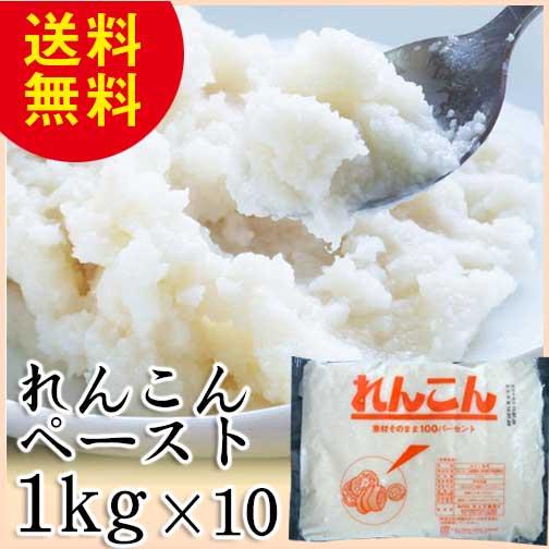 蓮根ペースト 1kg×10 天極堂 れんこん 和食 和菓子 蓮根饅頭 業務用 冷凍 送料無料