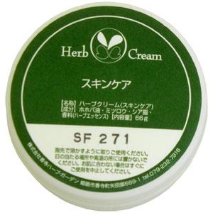 ホホバオイル シアバター ミツロウ 香料 付与 ハーブエキス 肌荒れ 化粧水 ハンドクリーム 66g 大容量サイズ 水仕事 スキンケア ハーブクリーム 全身 年中無休