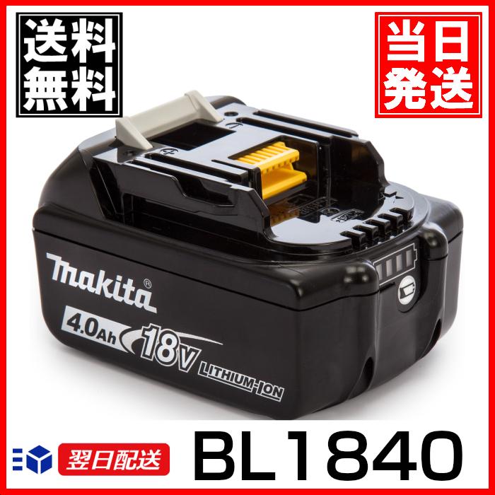 電動工具 マキタ インパクト 2個セット! 正規品 5.0ah 純正 送料無料 DC18RC ドリル 電池残量インジケーター付き BL1830 BL1840 BL1860 18V BL1850B リチウムイオン バッテリー