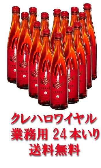 九州紅茶梅酒 クレハロワイヤル24本入り(送料無料)【送料無料1225】