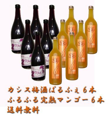 完熟マンゴー 720ml×6本、カシス梅酒 720ml×6本 計12本入り  送料無料