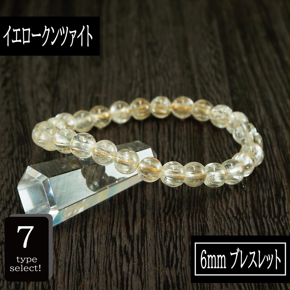 恋愛の石 5A級 クンツァイト (イエロー) 丸玉 6mm ブレスレット 数珠 腕輪 天然石 パワーストーン レディース 女性向け あす楽