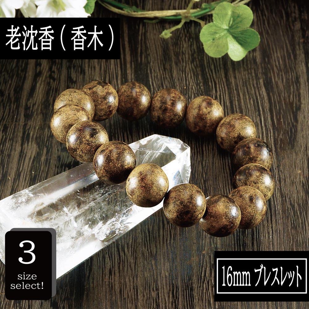 最高の香木 沈香(じんこう) アロマ 老沈香 φ16mm ブレスレット 腕輪 数珠 アクセサリー