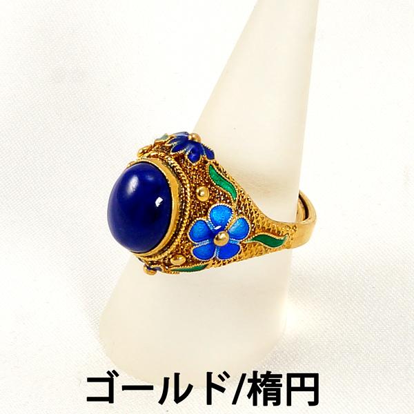 ホーロー(琺瑯) ラピスラズリ リング 指輪 (約15~20号まで) 天然石 パワーストーン