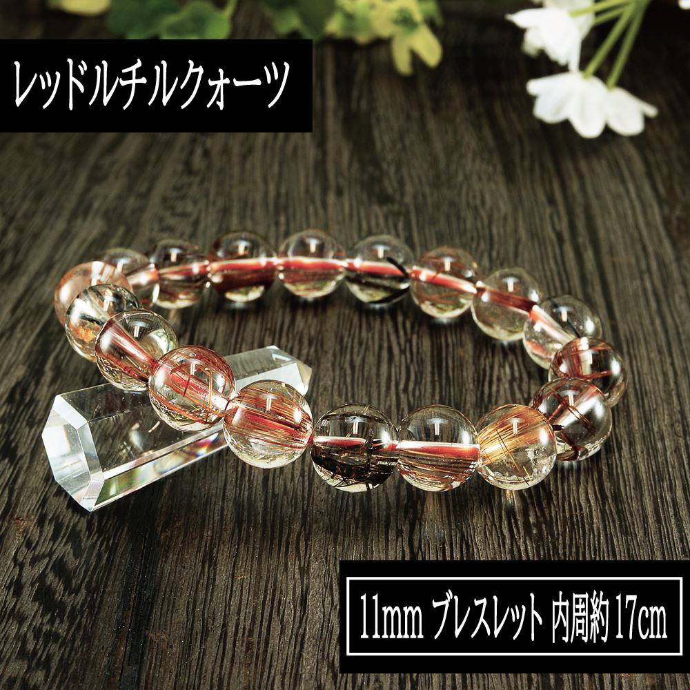 5A級 レッドルチルクォーツ 11mm ブレスレット 腕輪 数珠 アクセサリー