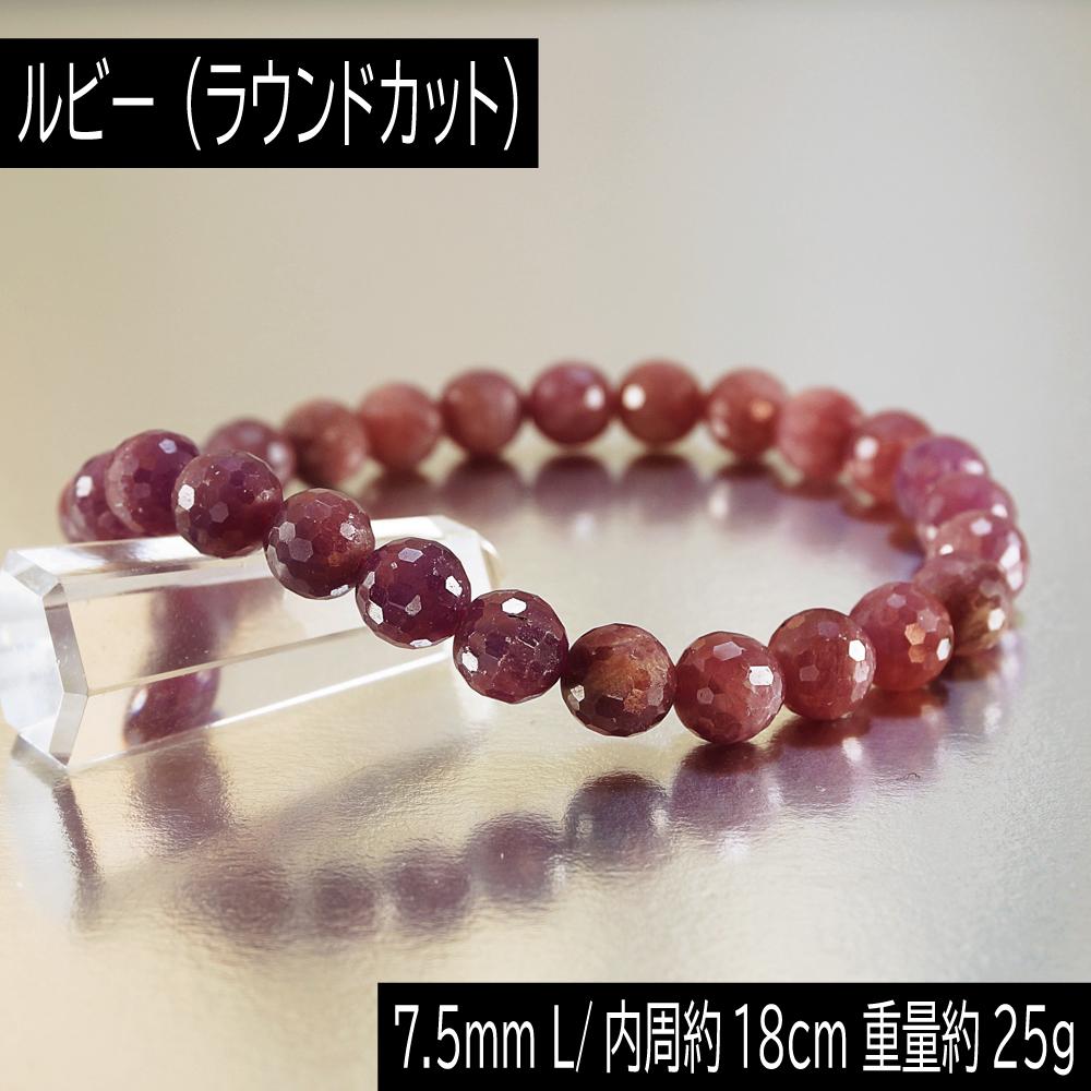 ミャンマー産 ルビー 7.5mm ラウンドカット ブレスレット 重量約25g 数珠 腕輪 アクセサリー 天然石 パワーストーン