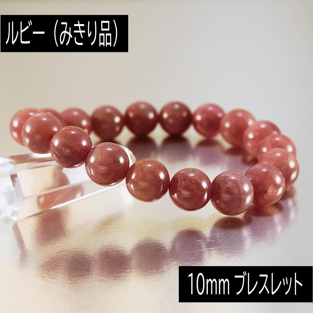 みきり品 ミャンマー産 ルビー 10mm 丸玉 ブレスレット 数珠 腕輪 アクセサリー 天然石 パワーストーン
