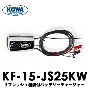 【送料込】KF-15-JS25KW バッテリーリフレッシュ機能付きフルオートバッテリーチャージャー/メンテナー 最大25A MJS25AL機能継承