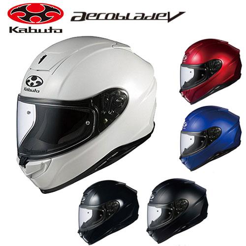 【おまけ付】エアロブレード ファイブ OGKカブト AEROBLADE-5 フルフェイスヘルメット パールホワイト ブラックメタリック フラットブラック フラットブルー シャイニーレッド バイク用 バイク
