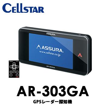 AR-303GA セルスターCELLSTAR レーダー探知機 内蔵 3.2インチ液晶一体型 OBD2対応 GPSレーダー ドラレコ相互通信対応 【2016年モデル】