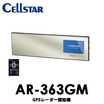 AR-363GM セルスターCELLSTAR レーダー探知機 無線LAN内蔵 3.2インチ液晶 ミラー型 OBD2対応 GPSレーダー ドラレコ相互通信対応 【2016年モデル】