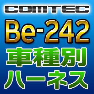 ★エンジンスターター本体も販売中★ COMTECコムテック◆車種別専用ハーネス◆Be-242