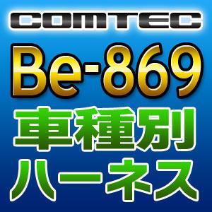 ★エンジンスターター本体も販売中★ COMTECコムテック◆車種別専用ハーネス◆Be-869
