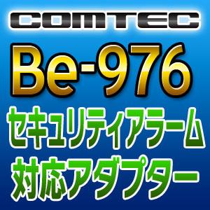 ★エンジンスターター本体も販売中★ COMTECコムテック◆セキュリティアラーム対応アダプター◆Be-976