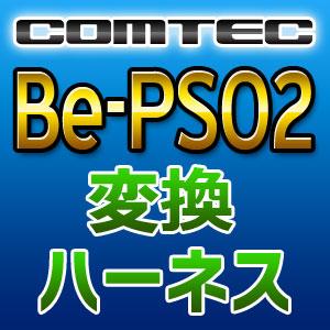 ★エンジンスターター本体も販売中★ COMTECコムテック◆変換ハーネス◆Be-PS02