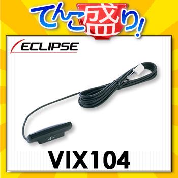 VIX104 イクリプスECLIPSE 2メディア・3レベル対応VICSユニット