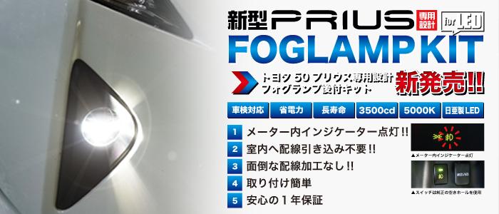 50プリウス専用設計 フォグランプ後付キット ミヤマ プリウス トヨタ PRIUS ZVW50 (H27.12~) TOYOTA MIYAMA 50系 S/Sツーリング FL-PU092MC4LED