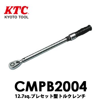 【送料無料】CMPB2004 KTC(京都機械工具) プレセット型トルクレンチ