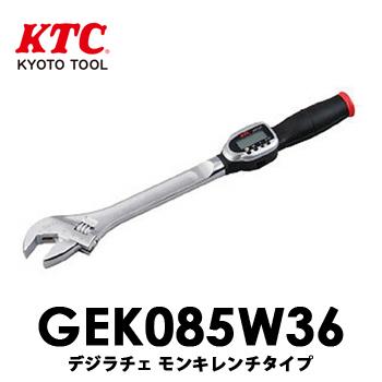 【送料無料】GEK085W36 KTC(京都機械工具) デジラチェ モンキレンチタイプ(17~85N・m)
