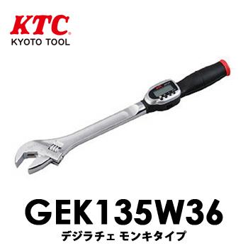 【送料無料】GEK135-W36 KTC(京都機械工具) デジラチェ モンキレンチタイプ(27~135N・m)
