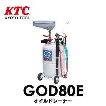 【送料無料】GOD80E KTC京都機械工具 オイルドレーナー タンク80L 上抜き下抜き対応