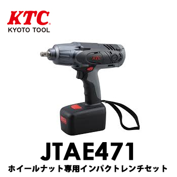 【送料無料】JTAE471 KTC(京都機械工具) 12.7SQホイールナット専用コードレスインパクトレンチ 仮締めモード採用 大容量 ハイパワー