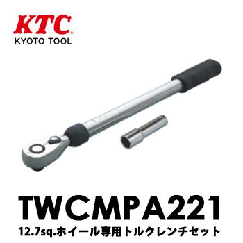 【送料無料】TWCMPA221 KTC京都機械工具 12.7sq.ホイールナット専用トルクレンチセット 設定トルク103N・m