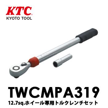 【送料無料】TWCMPA319 KTC京都機械工具 12.7sq.ホイールナット専用トルクレンチセット 設定トルク108N・m