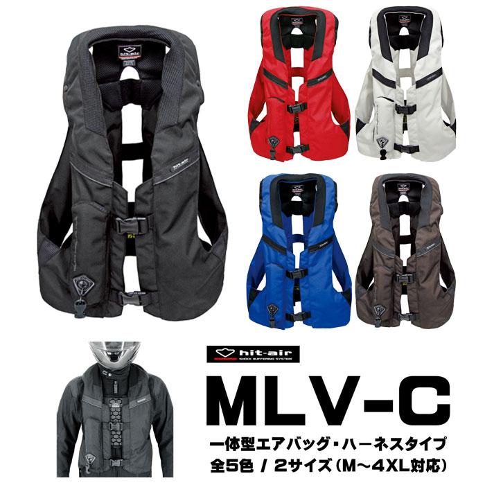 MLV-C オールインワンエアバッグ ハーネスタイプ Lサイズ 2XLサイズ(M~4XL対応) hit air ヒットエアー 一体型 バイク用エアバック