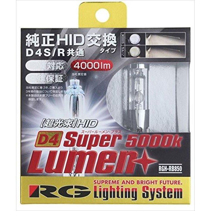 即納!平日15時までの注文で当日出荷! RGH-RB850レーシング ギア ( RACING GEAR ) 純正交換HIDバルブ SUPER LUMEN+ D4S/D4R共用 5000K 3年保証