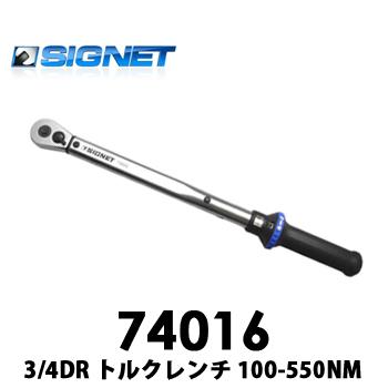 【送料無料】74016 SIGNETシグネット 3/4DR トルクレンチ 100-550NM