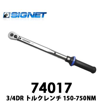 【送料込】74017 SIGNETシグネット 3/4DR トルクレンチ 150-750NM