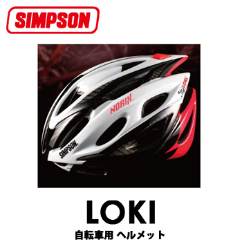 【送料無料】LOKIロキ SIMPSON(シンプソン)自転車用ヘルメット 限定品 Tricolor CE基準適合