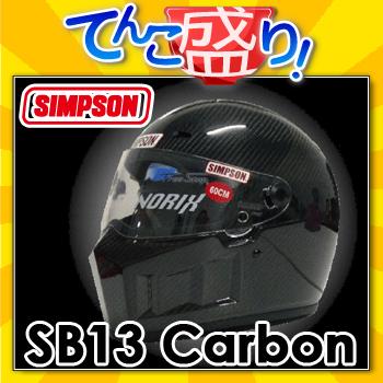 ★送料無料★SB13(SUPER BANDIT 13) カーボン Carbon シンプソン SIMPSON スーパーバンディット 正規品