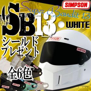 ★即納★6色から選べるシールド付★SIMPSON(シンプソン) SUPER BANDIT 13 (スーパーバンディット13) SB13 WHITE(ホワイト / 白) 国内正規代理店品