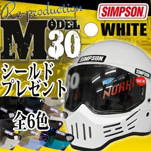 ★SIMPSON(シンプソン) M30(MODEL30) 白 ホワイト フルフェイスヘルメット シールドプレゼント!(スモーク ライトスモーク クローム ライトクローム レインボー ライトレインボー)