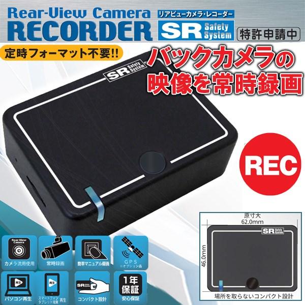 SR-SD01 リアビューカメラレコーダー バックカメラがドライブレコーダーになる トヨタ/ダイハツ 4ピン ドラレコ