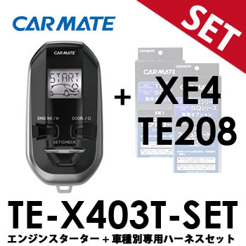 TE-X403T ハーネスセット TE208 XE4 カーメイト エンジンスターター プッシュスタート車専用 アンサーバック エンスタ TE-X503T同等品