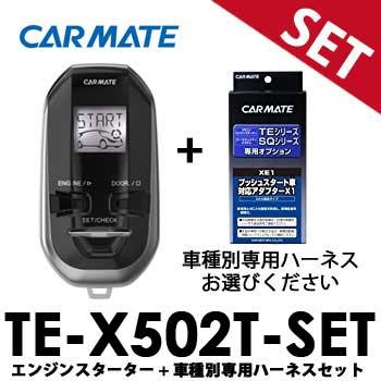 TE-X502T ハーネスセット XE1 XE3 XE4 カーメイト エンジンスターター トヨタ スバル プッシュスタート車専用 アンサーバック エンスタ