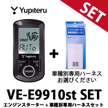 VE-E9910st 車種別専用ハーネス セット ユピテル アンサーバック プレミアムモデル YUPITERU VEE9910st VE-E9900st後継 エンジンスターター リモコンスターター