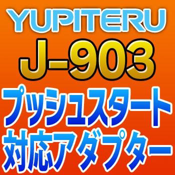 YUPITERUユピテル◆プッシュスタート対応アダプター◆J-903