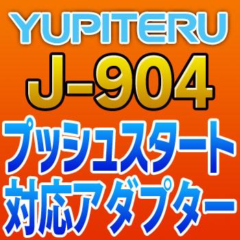 YUPITERUユピテル◆プッシュスタート対応アダプター◆J-904