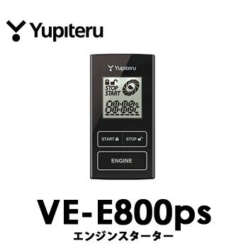 【あす楽】VE-E800PS◆YUPITERUユピテル◆エンジンスターター アンサーバックタイプ プッシュスタート車用 トヨタ・ダイハツ・マツダ
