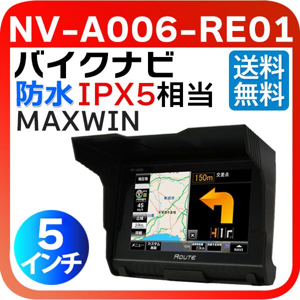 MAXWIN 5インチ バイクナビ NV-A006-RE01 Bluetooth   IPX5相当 防水 イヤフォン付 送料無料(沖縄・離島を除く)