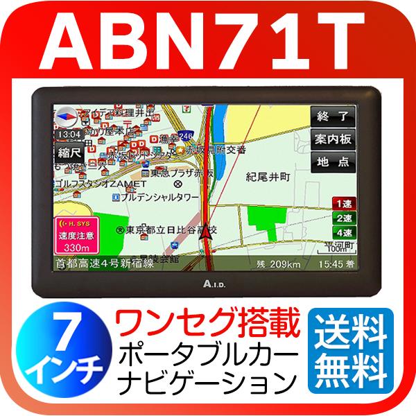 7インチ エイ・アイ・ディー A.I.D ワンセグ搭載 ポータブルカーナビゲーション AV端子付 ABN71T ワンセグチューナー内蔵 送料無料(沖縄・離島を除く)