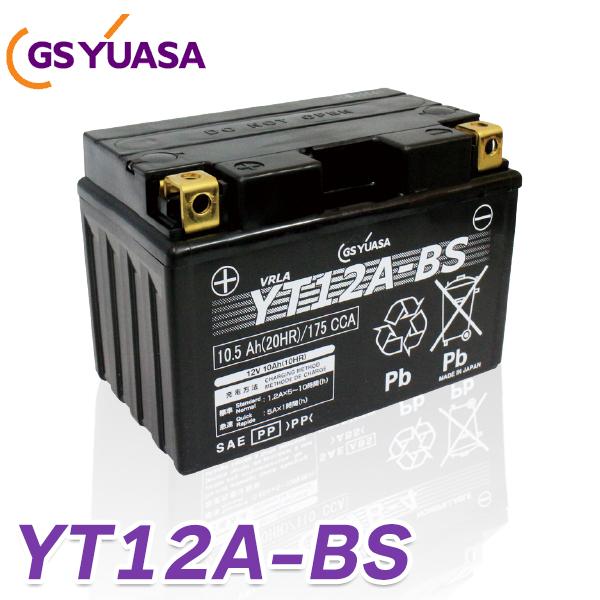 バイク バッテリー YT12A-BS GS 国産級品質 ユアサ (互換: ST12A-BS FT12A-BS FTZ9-BS ) YUASA GSユアサ 送料無料 液入り 充電済み SV650 S TL1000R S バンディット 1200 バンディット 1250 GSX1300R ハヤブサ